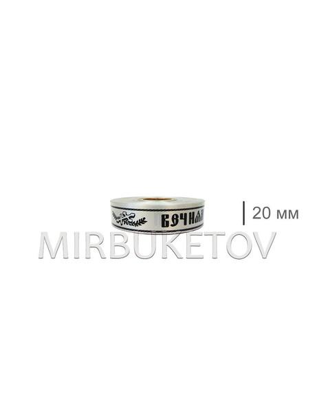 Лента вечная память серебро, ширина 20 мм SVP1