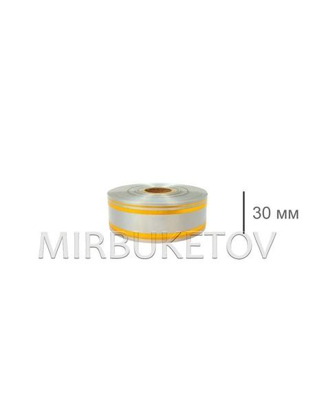 Лента для оформления серебрянная 30 мм S042