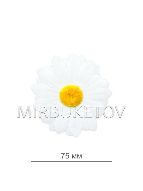 Искусственные цветы Ромашка белая, шелк, 75 мм
