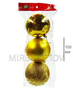 Кулек 3 шара, диаметр 100мм, золото