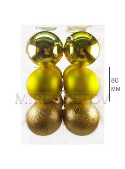 Колба 12 новогодних шаров, 80 мм