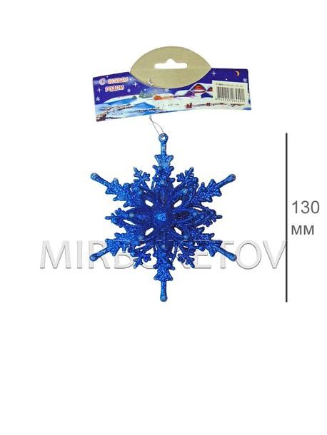 Снежинка новогодняя объемная, 130 мм