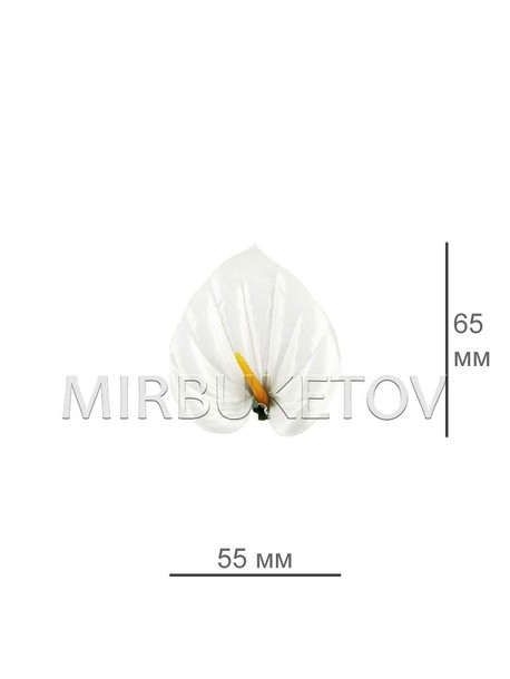Калла белая атласная с тычинкой 55 мм