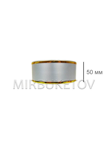 Лента серебро для оформления венков 2 золотые полосы ширина 50 мм