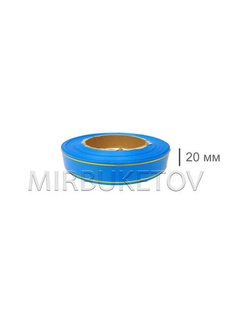 Лента голубая для оформления букетов и венков, 2 золотые полосы, ширина 20 мм