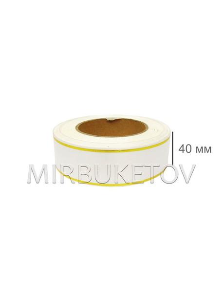 Лента белая для оформления венков и букетов, 2 золотые полосы, ширина 40 мм