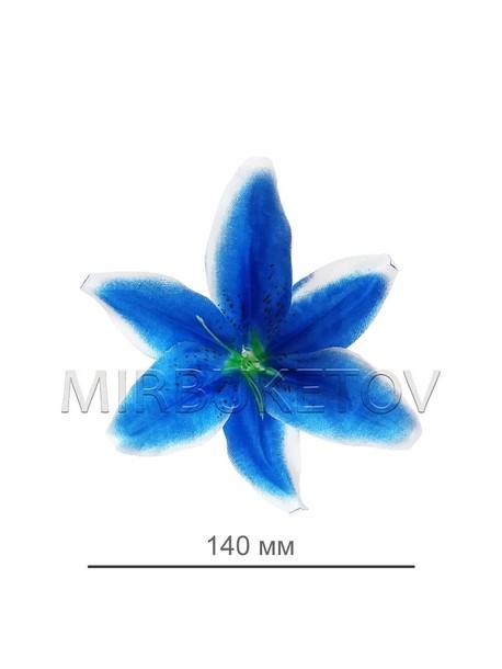 Лилия голубая шелковая 140 мм
