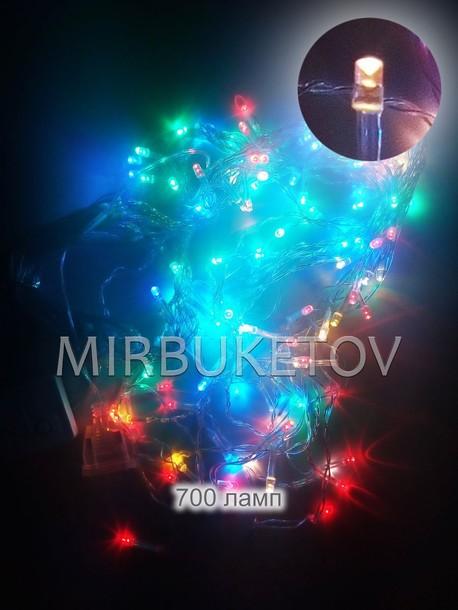 Гирлянда LED разноцветная, 700 ламп, прозрачный провод