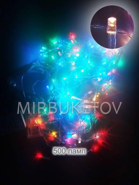 Гирлянда LED разноцветная, 500 ламп, прозрачный провод
