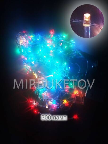 Гирлянда LED разноцветная, 300 ламп, прозрачный провод