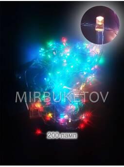 Гирлянда LED разноцветная, 200 ламп, прозрачный провод