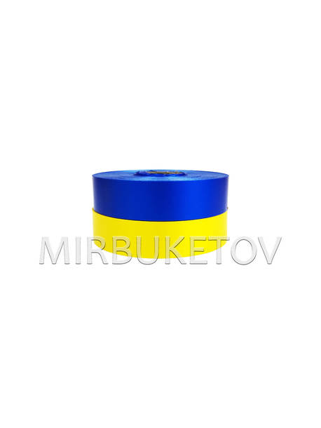 "Лента для оформления ""Флаг Украины"", 20 мм, 50 ярд"
