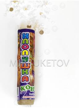 Пиротехническая Хлопушка с конфетти, 10 см