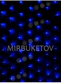 Гирлянда сетка LED синяя, 240 ламп, 2x2 м, соединяемая