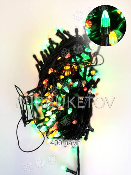 Гирлянда LED разноцветная, 400 ламп свеча, черный шнур