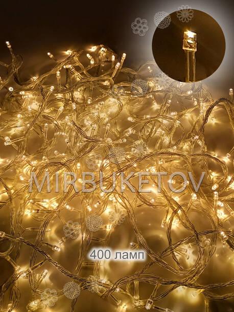Гирлянда светодиодная LED, теплый белый, 400 ламп, прозрачный провод