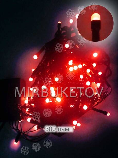 """Гирлянда новогодняя LED, красная, 300 ламп """"рис"""", черный шнур"""