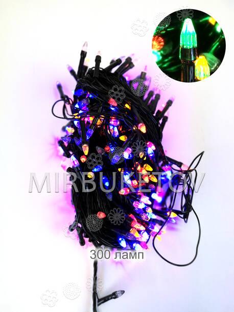 Гирлянда LED разноцветная, 300 ламп свеча, черный шнур