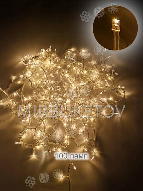 Гирлянда светодиодная LED, теплый белый, 100 ламп, прозрачный провод