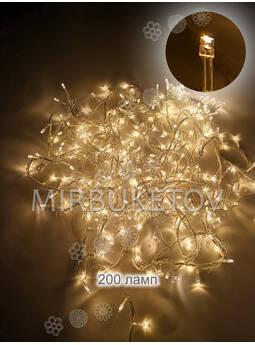 Гирлянда светодиодная LED, теплый белый, 200 ламп, прозрачный провод