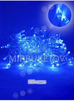 Гирлянда LED 200 ламп, синяя, прозрачный провод