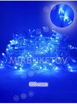 Гирлянда LED синяя 300 ламп на прозрачном проводе