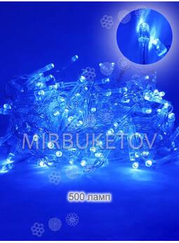 Гирлянда LED 500 ламп, синяя на прозрачном проводе