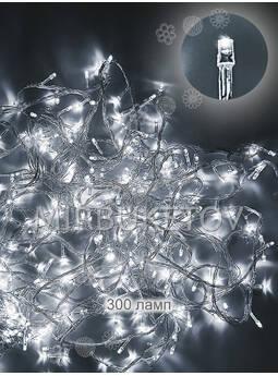 Гирлянда новогодняя белая, 300 LED ламп, прозрачный провод