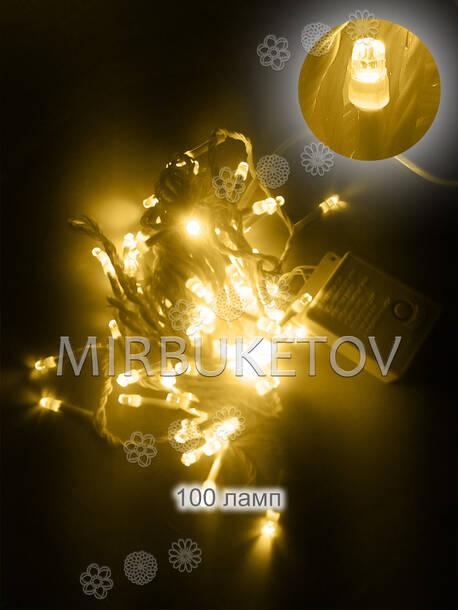 Гирлянда желтая LED, 100 ламп 6 гранных, белый провод