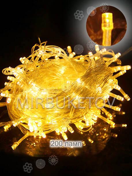 Гирлянда желтая 200 LED-ламп на прозрачном проводе