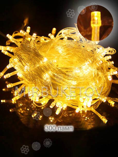 Гирлянда желтая 300 LED-ламп на прозрачном проводе