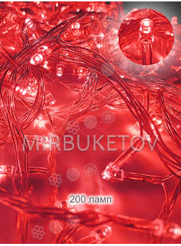 Гирлянда LED красная 200 ламп на прозрачном проводе