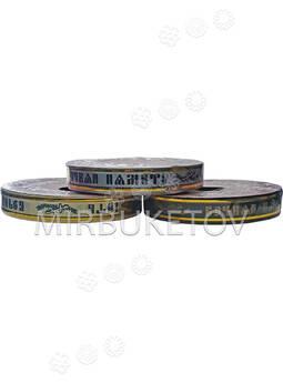 Лента Вечная память золотыми полосами, 20 мм, 50 ярд
