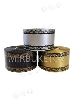 Лента для букетов и венков, 2 черные полосы Дубок, 50 мм, 50 ярд
