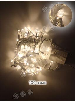 Гирлянда LED теплый белый, 100 ламп больших 6 гранных, белый провод