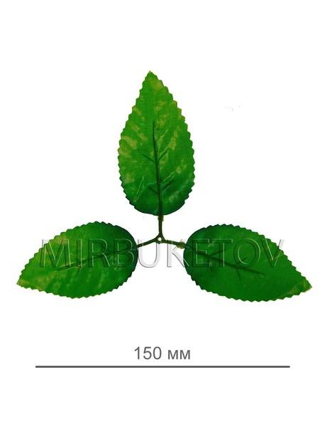 Лист под розу тройка L029, диаметр 150 мм. в упаковке 200 штук