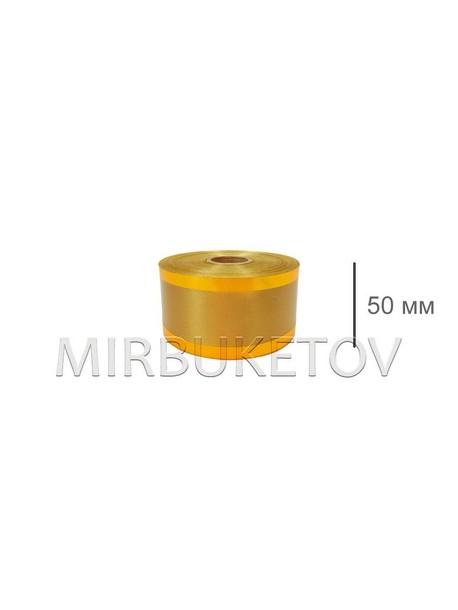 Лента для оформления, 50 мм, 50 ярд, S006