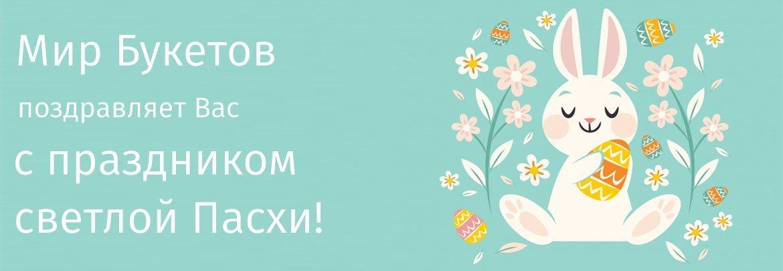 Поздравляем c праздником светлой Пасхи!
