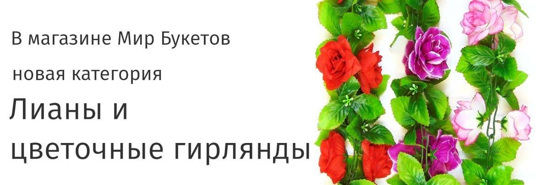 Мир Букетов: новая категория Лианы и цветочные гирлянды